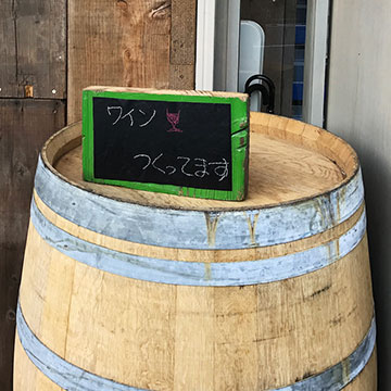 日本で一番海に近い「横濱ワイナリー」が誕生!