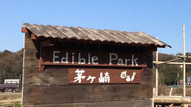 EdiblePark茅ヶ崎