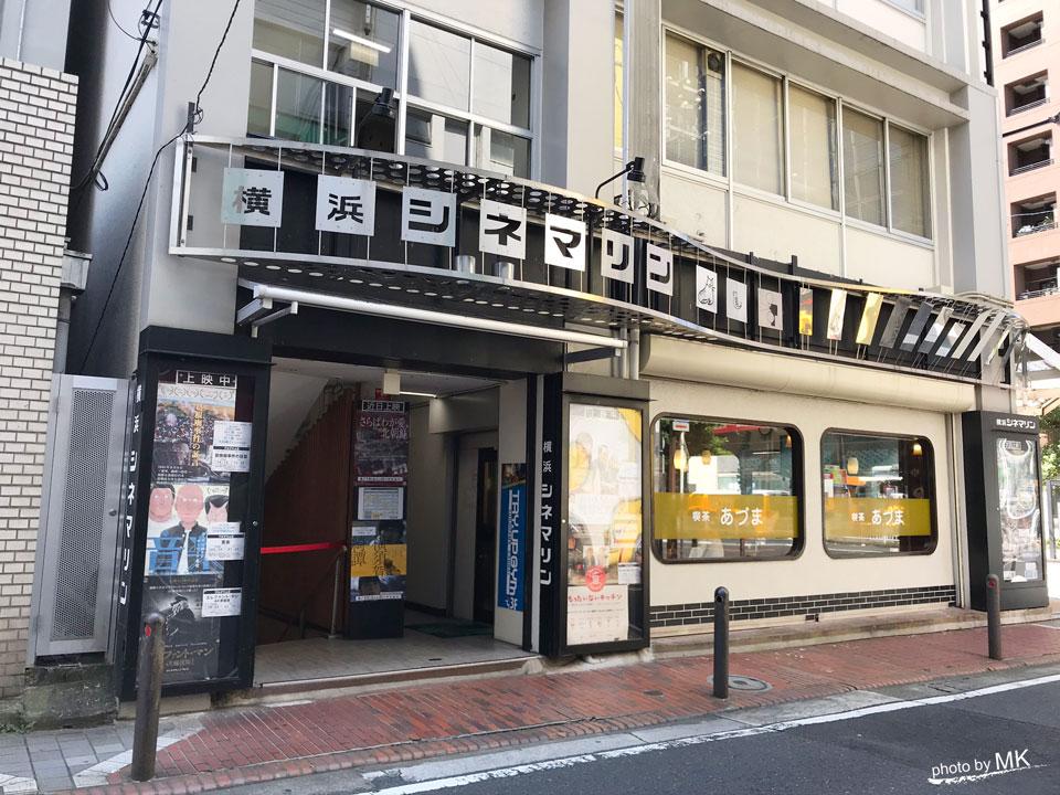 横浜シネマリンのレトロな外観