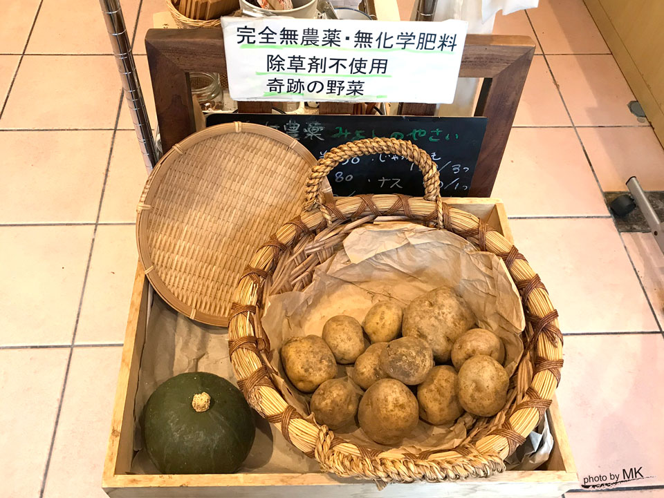 無農薬・無化学肥料の野菜