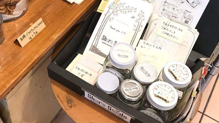藤沢駅前「エコストア パパラギ」さん〜「Share Seeds」たねBOX設置店を訪ねてみよう〜