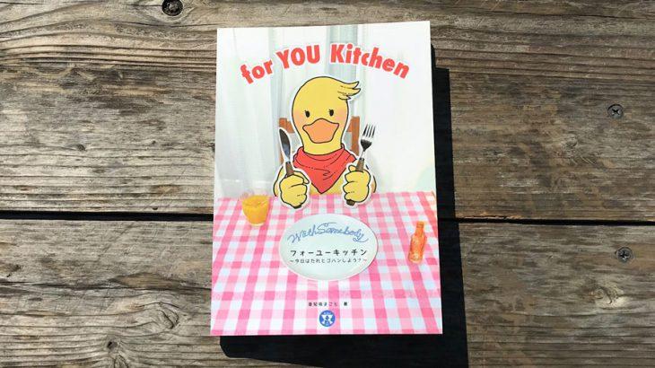 シェフが作ったレシピ本で、料理を楽しく学ぼう!〜あひるシェフとゆる深トーク vol.4〜
