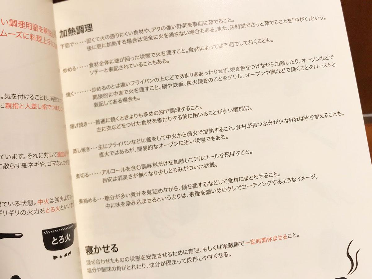 あひるシェフのレシピ本7ページ目